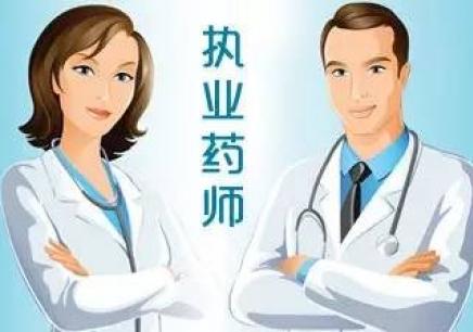 南京执业药师面授培训