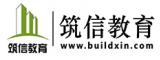南京筑信建筑培训