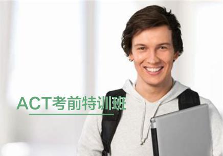 广州ACT考前培训班