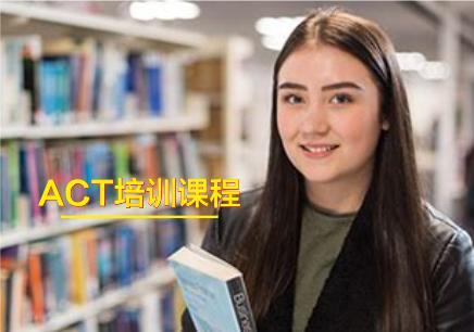 廣州ACT培訓學校