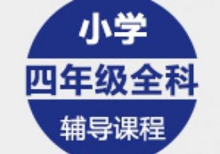 青岛小学四年级全科辅导