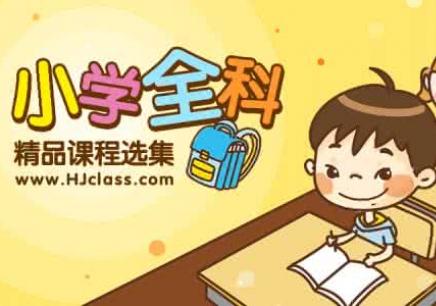 青岛小学三年级全科培训