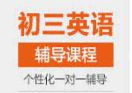 青岛初中3年级暑假语文辅导学校哪里好