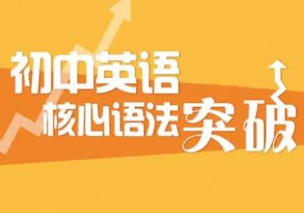 青島初中3年級暑假語文培訓學校哪里好