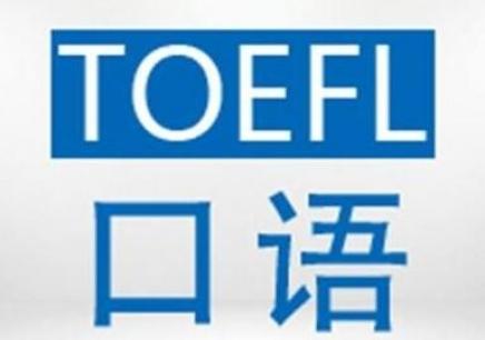 北京哪家托福口语辅导的不错