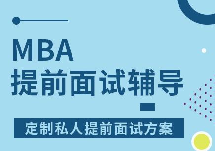 荷兰商学院MBA工商管理硕士学位项目