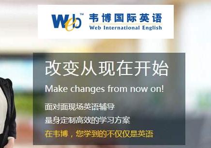 温州韦博国际英语