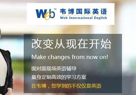 温州新城韦博国际英语