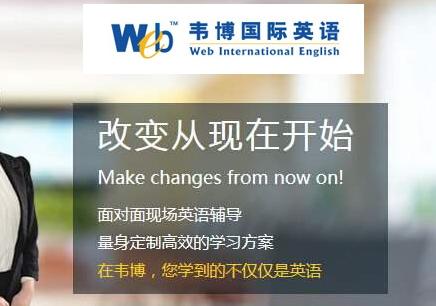 温州鹿城区韦博国际英语