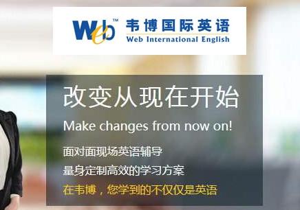 永康韦博国际英语