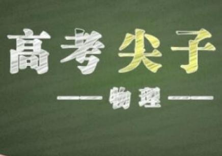 重庆初三物理专业班