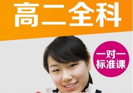 重庆高二全科名师培训班