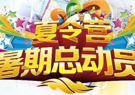 贵阳小学20天军事历练营