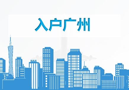 【硕士学历入户】广州入户