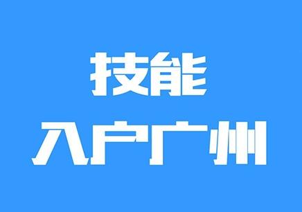 广州技师入户 (二级)