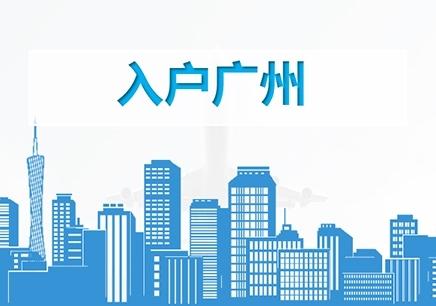 广州市积分入户办法