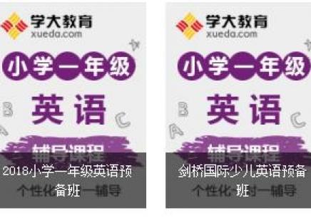 武汉学大英语补习