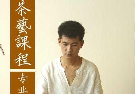 南京茶艺师零基础考级培训班