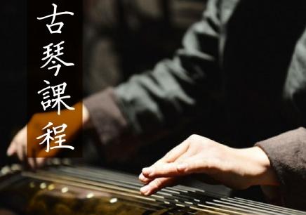 南京古琴零基础课程培训