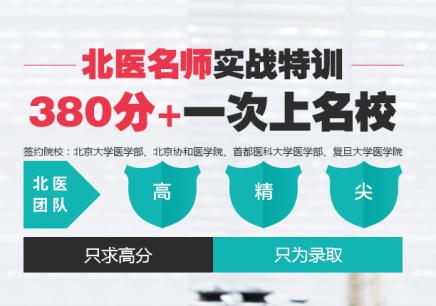 武汉医学考研培训班