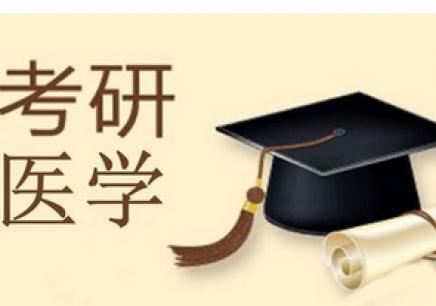 武汉医学考研集训班