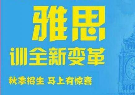 上海雅思ielts7分小班