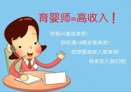 杭州高级育婴师培训班