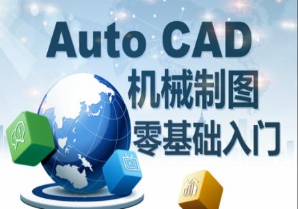 郑州AutoCAD业余培训班