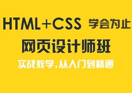郑州网页设计培训招生