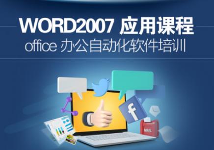 郑州学办公自动化要多少钱