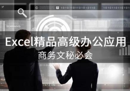 郑州电脑办公就业培训班