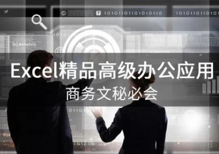 郑州Excel初级班