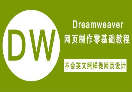 郑州网页设计师入门培训