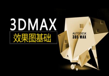 郑州3D效果图培训课程