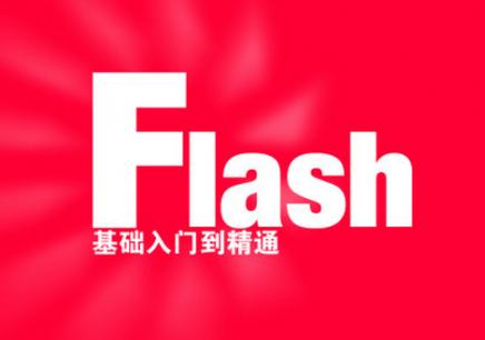 郑州专业Flash培训