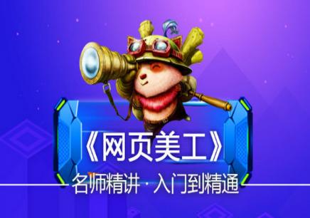 郑州网页美工基础培训班