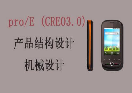 郑州ProE模具设计师_报名费用多少