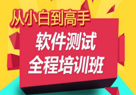 郑州有没有软件测试培训学校,软件测试培训机构