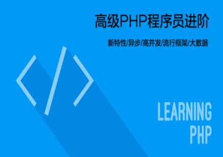 郑州php培训学校