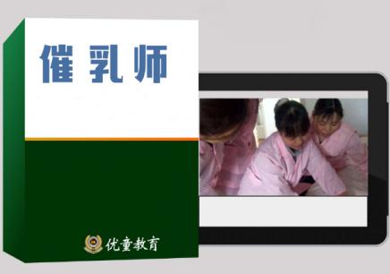 催乳师培训课程 广州