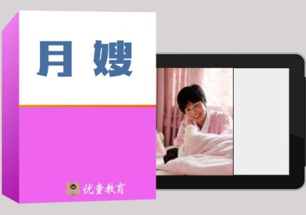 母婴护理师(月嫂)培训 广州