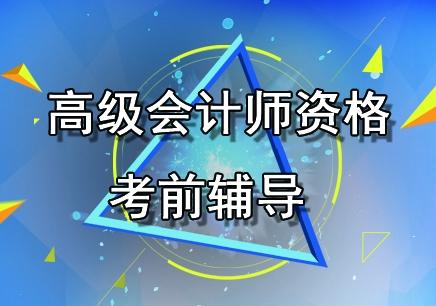 杭州高级会计师资格培训