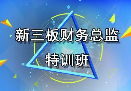 杭州财务总监特训班