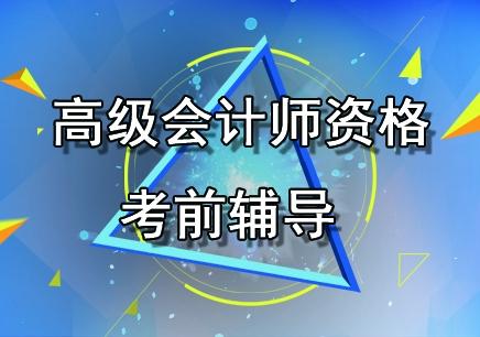 杭州高会计师资格培训班
