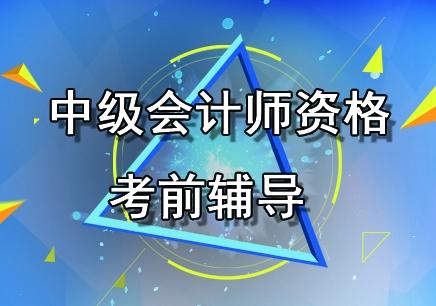 杭州中级会计资格培训