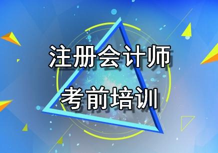 杭州上城区注会考前培训
