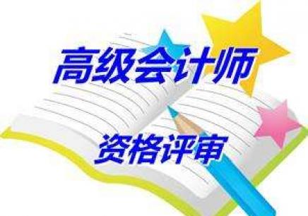 高级会计师考试辅导班