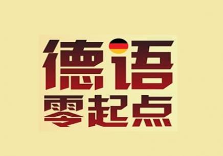 杭州小语种培训费用那个好