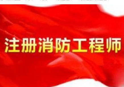 嘉兴注册消防工程师
