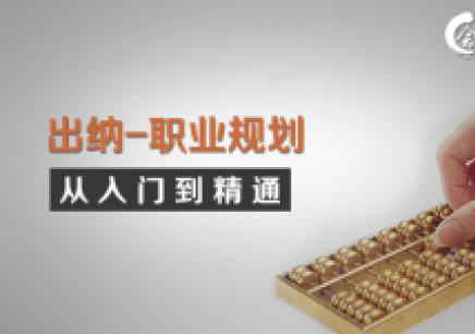 天津会计职业规划课程
